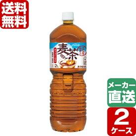 【2ケースセット】茶流彩彩 麦茶 2L PET 1ケース×6本入 送料無料