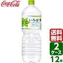 【2ケースセット】いろはす い・ろ・は・す 日本の天然水 ナチュラルミネラルウォーター 2L PET 1ケース×6本入 送料無料