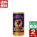 【2ケースセット】ジョージアヨーロピアンコクの微糖 185g 缶 1ケース×30本入 送料無料