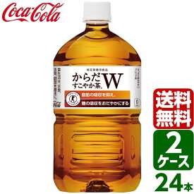 【スタンプラリー対象商品】【2ケースセット】からだすこやか茶W トクホ・特保 1050ml PET 1ケース×12本入 送料無料