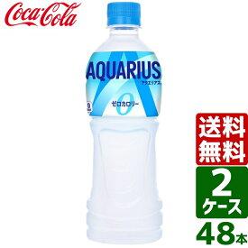 【2ケースセット】アクエリアス ゼロ 500ml PET 1ケース×24本入 送料無料