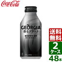 【2ケースセット】ジョージア香るブラック 400ml ボトル缶 1ケース×24本入 送料無料