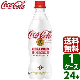 【スタンプラリー対象商品】コカ・コーラ プラス トクホ・特保 470ml PET 1ケース×24本入 送料無料