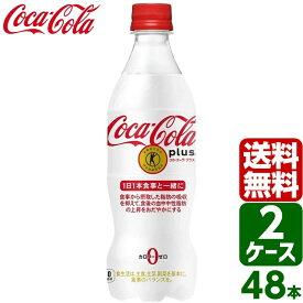 【スタンプラリー対象商品】【2ケースセット】コカ・コーラ プラス トクホ・特保 470ml PET 1ケース×24本入 送料無料