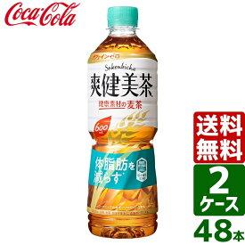 【スタンプラリー対象商品】【2ケースセット】爽健美茶 健康素材の麦茶 600ml PET 1ケース×24本入 送料無料