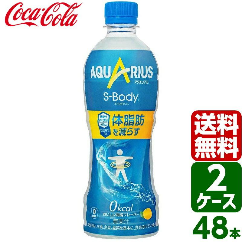 【2ケースセット】アクエリアス エスボディ PET 500ml 1ケース×24本入 送料無料