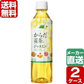 【2ケースセット】からだ巡茶 ジャスミン 410ml PET 1ケース×24本入 送料無料 ジャスミン茶