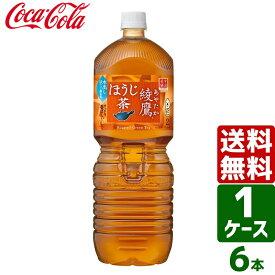 綾鷹 ほうじ茶 ペコらくボトル 2L PET 1ケース×6本入 送料無料