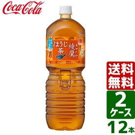 【2ケースセット】綾鷹 ほうじ茶 2L PET 1ケース×6本入 送料無料