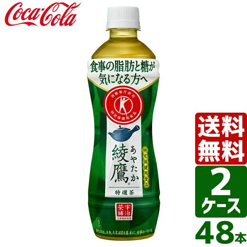 【2ケースセット】綾鷹 特選茶 特定保健用食品 500ml PET 1ケース×24本入 送料無料