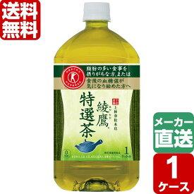 綾鷹 特選茶 特定保健用食品 1000ml PET 1ケース×12本入 送料無料