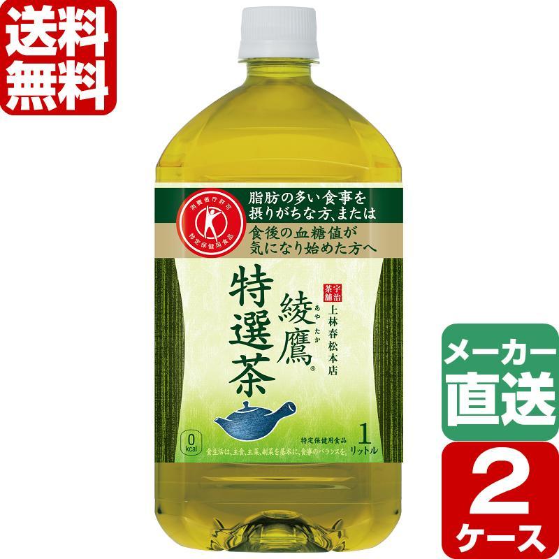 【2ケースセット】綾鷹 特選茶 特定保健用食品 1000ml PET 1ケース×12本入 送料無料