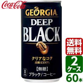 【スタンプラリー対象商品】【2ケースセット】ジョージア ディープブラック 185g 缶 1ケース×30本入 送料無料