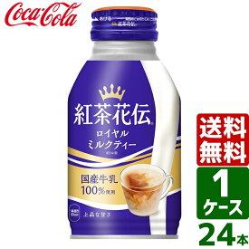 紅茶花伝 ロイヤルミルクティー 270ml ボトル缶 1ケース×24本入 送料無料
