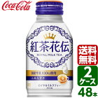 紅茶花伝ロイヤルミルクティー440mlPET1ケース×24本入送料無料