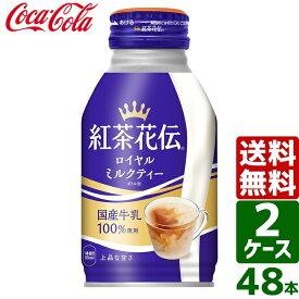 【2ケースセット】紅茶花伝 ロイヤルミルクティー 270ml ボトル缶 1ケース×24本入 送料無料