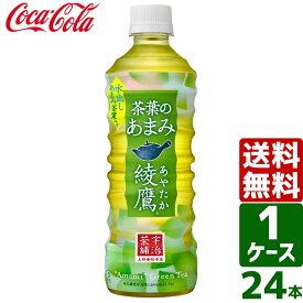【スタンプラリー対象商品】綾鷹 茶葉のあまみ 伝統工芸支援ボトル 525ml PET 1ケース×24本入 送料無料