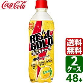 【2ケースセット】リアルゴールド ウルトラチャージ レモン 490ml PET 1ケース×24本入 送料無料