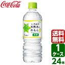 【スタンプラリー対象商品】いろはす い・ろ・は・す 天然水にれもん 555ml PET 1ケース×24本入 送料無料