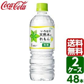 【スタンプラリー対象商品】【2ケースセット】いろはす い・ろ・は・す 天然水にれもん 555ml PET 1ケース×24本入 送料無料