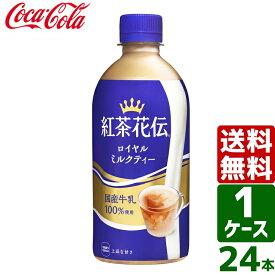【スタンプラリー対象商品】紅茶花伝 ロイヤルミルクティー 440ml PET 1ケース×24本入 送料無料