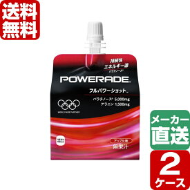 【2ケースセット】パワーエイドゼリー フルパワーショット 180g パウチ 1ケース×6本入 送料無料