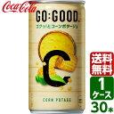 ゴーグッド GO:GOOD ゴクっ!とコーンポタージュ 190g 缶 1ケース×24本入 送料無料