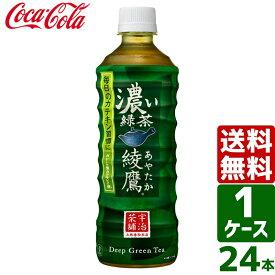 【スタンプラリー対象商品】綾鷹 濃い緑茶 伝統工芸支援ボトル 525ml PET 1ケース×24本入 送料無料