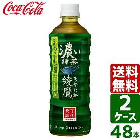 【スタンプラリー対象商品】【2ケースセット】綾鷹 濃い緑茶 伝統工芸支援ボトル 525ml PET 1ケース×24本入 送料無料