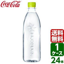 【スタンプラリー対象商品】いろはす い・ろ・は・す ラベルレス 日本の天然水 ナチュラルミネラルウォーター 560ml PET 1ケース×24本入 送料無料
