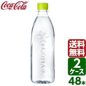 【スタンプラリー対象商品】【2ケースセット】いろはす い・ろ・は・す ラベルレス 日本の天然水 ナチュラルミネラルウォーター 560ml PET 1ケース×24本入 送料無料