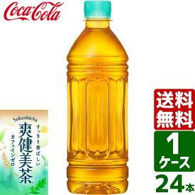 【スタンプラリー対象商品】爽健美茶 ラベルレス 500ml PET 1ケース×24本入 送料無料