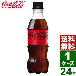コカ・コーラゼロシュガー350mlPET1ケース×24本入送料無料