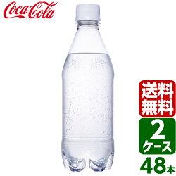 カナダドライザ・タンサンストロング強炭酸水無糖490mlPET1ケース×24本入送料無料