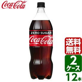 【2ケースセット】コカ・コーラ ゼロシュガー 1.5L PET 1ケース×6本入 送料無料