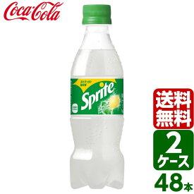 【2ケースセット】スプライト 350ml PET 1ケース×24本入 送料無料