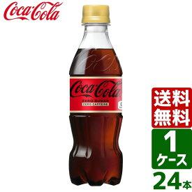 【NiziUオリジナルクリアファイルキャンペーン】コカ・コーラ ゼロカフェイン 350ml PET 1ケース×24本入 送料無料