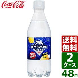 【2ケースセット】アイシー・スパーク from カナダドライ レモン 強炭酸水 無糖 430ml PET 1ケース×24本入 送料無料 アイシースパーク