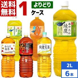 コカ・コーラ社製品 2L ペコらくボトル ペットボトル よりどり 1ケース×6本入 送料無料 綾鷹 爽健美茶 煌(ファン) からだ巡茶