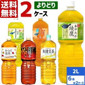コカ・コーラ社製品 2L ペコらくボトル ペットボトル よりどり 2ケース×6本入 送料無料 綾鷹 爽健美茶 煌(ファン) からだ巡茶