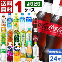 コカ・コーラ社製品500mlペットボトルよりどり1ケース×24本入送料無料アクエリアス綾鷹爽健美茶スプライトファンタいろはすジンジャーエール