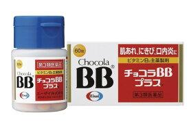 (第3類医薬品) エーザイ チョコラBBプラス (120錠)