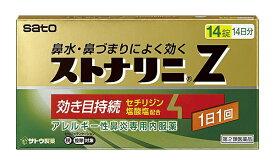 (第2類医薬品)佐藤製薬 ストナリニZ 14錠