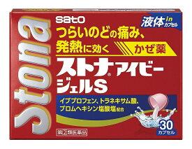 (指定第2類医薬品)佐藤製薬 ストナアイビージェルS 30カプセル