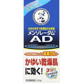 (第2類医薬品)ロート製薬 メンソレータム AD乳液 120g