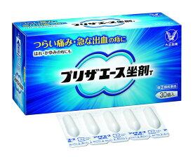 (指定第2類医薬品)大正製薬 プリザエース坐剤T 30個