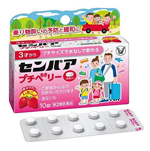 (第2類医薬品)大正製薬 センパア プチベリー 10錠