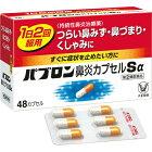 (指定第2類医薬品)大正製薬パブロン鼻炎カプセルSα48カプセル