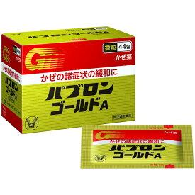 (指定第2類医薬品)大正製薬 パブロンゴールドA微粒 44包