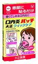 (指定第2類医薬品)大正製薬 口内炎パッチ大正クイックケア 10枚入